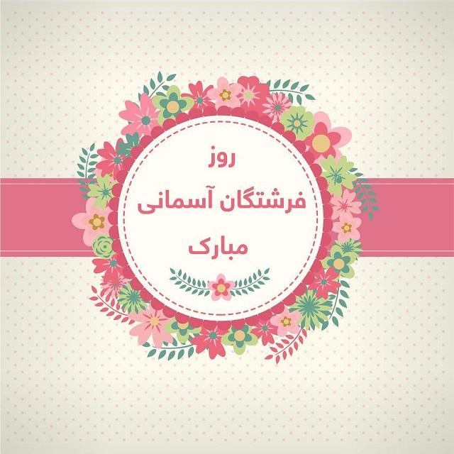 534167 Gahar ir عکس پروفایل تبریک روز مادر ، پروفایل روز زن جدید / 28 عکس