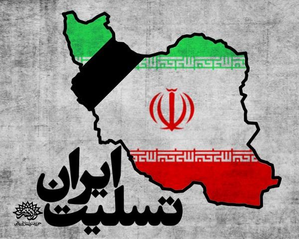 556899 Gahar ir عکس پروفایل ایران تسلیت
