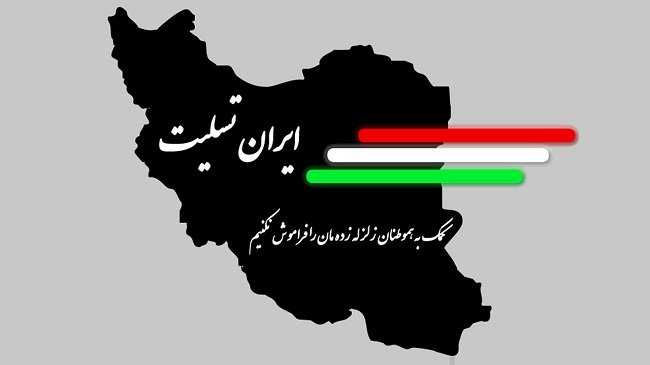 561607 Gahar ir عکس پروفایل ایران تسلیت