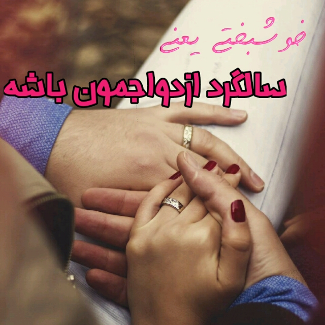 564584 Gahar ir عکس پروفایل سالگرد ازدواجمون نزدیکه