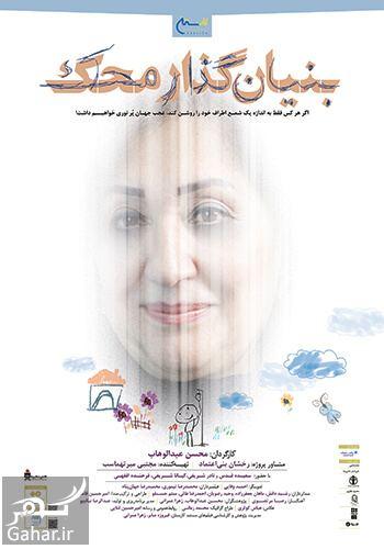 566150 Gahar ir مجموعه مستند کارستان رخشان بنی اعتماد + معرفی و خلاصه