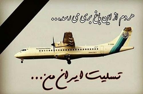 581579 Gahar ir عکس پروفایل سقوط هواپیما