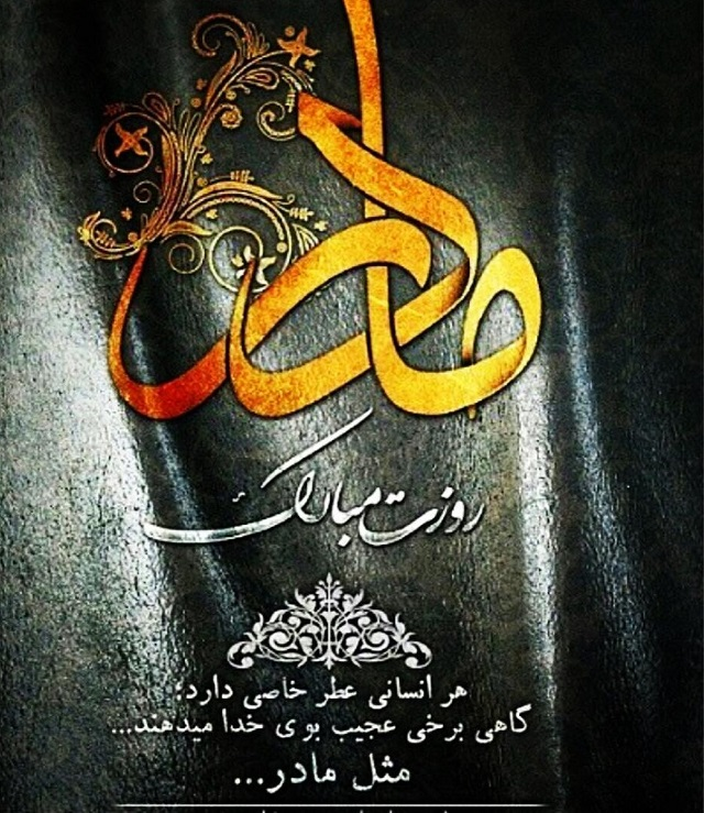 634814 Gahar ir عکس پروفایل تبریک روز مادر ، پروفایل روز زن جدید / 28 عکس