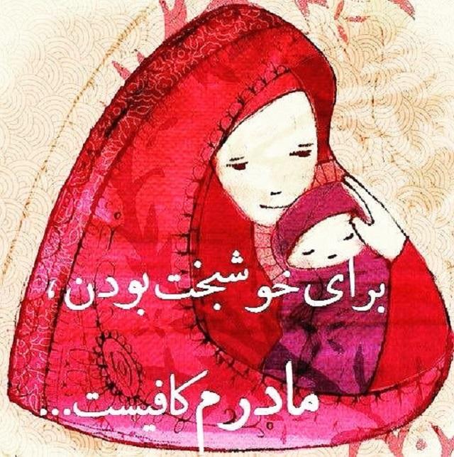 638473 Gahar ir عکس پروفایل تبریک روز مادر ، پروفایل روز زن جدید / 28 عکس