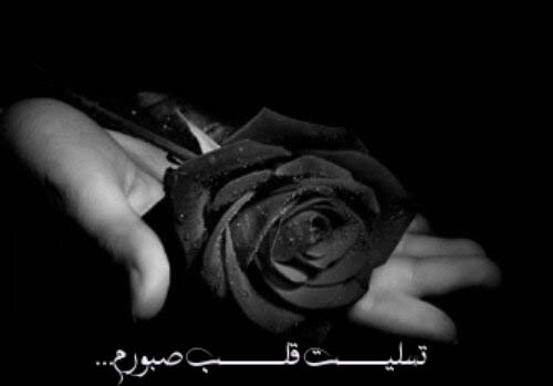 644020 Gahar ir عکس نوشته تسلیت قلب صبورم