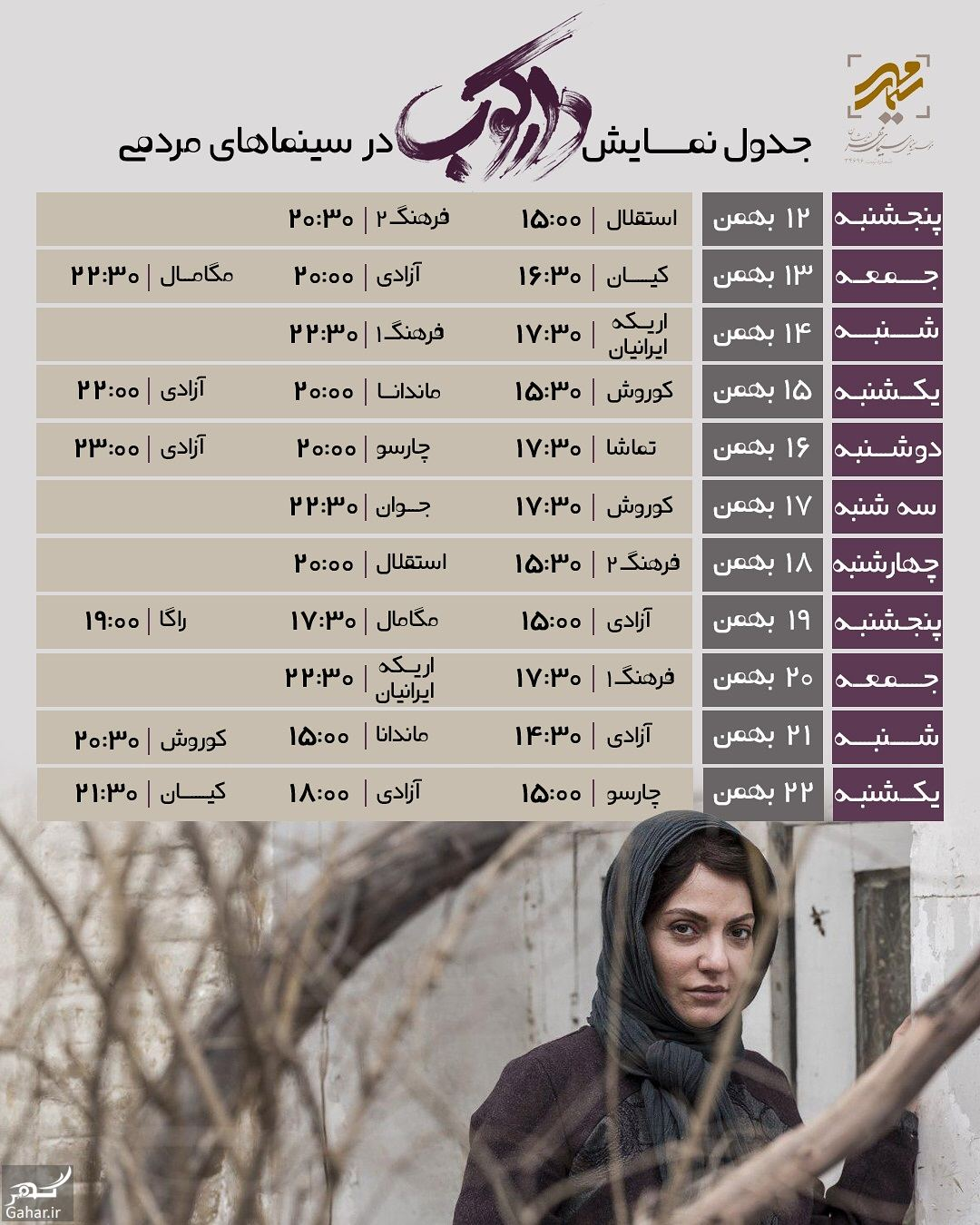 654954 Gahar ir برنامه نمایش فیلم دارکوب در سینماهای مردمی