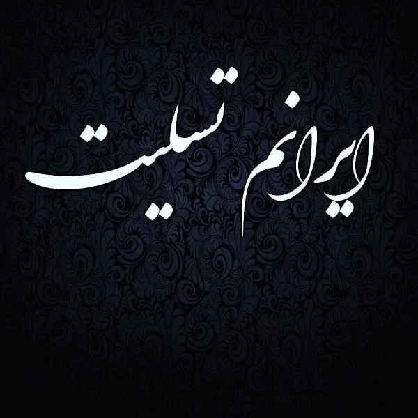 669024 Gahar ir عکس پروفایل ایران تسلیت