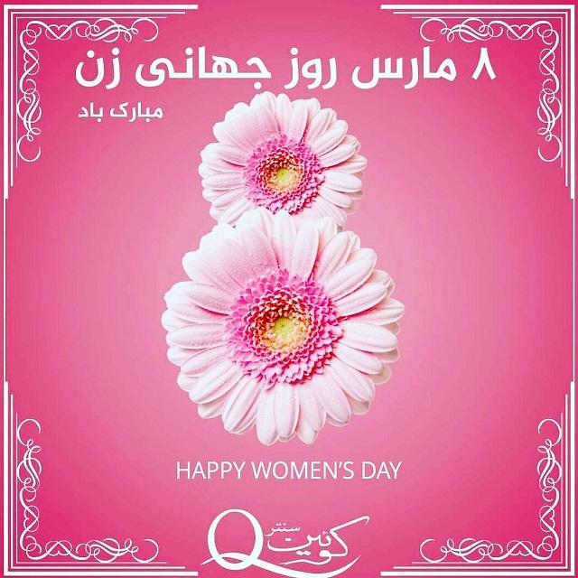 685724 Gahar ir عکس پروفایل تبریک روز مادر ، پروفایل روز زن جدید / 28 عکس