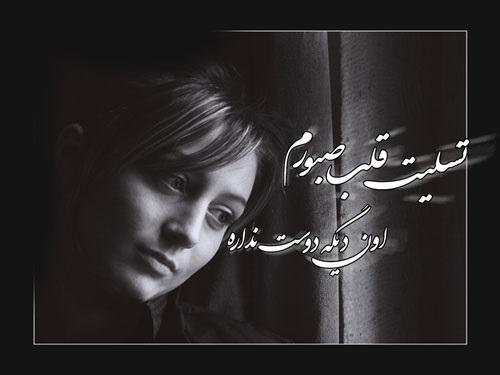 688848 Gahar ir عکس نوشته تسلیت قلب صبورم
