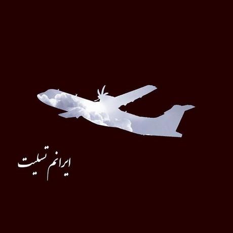 761143 Gahar ir عکس پروفایل سقوط هواپیما
