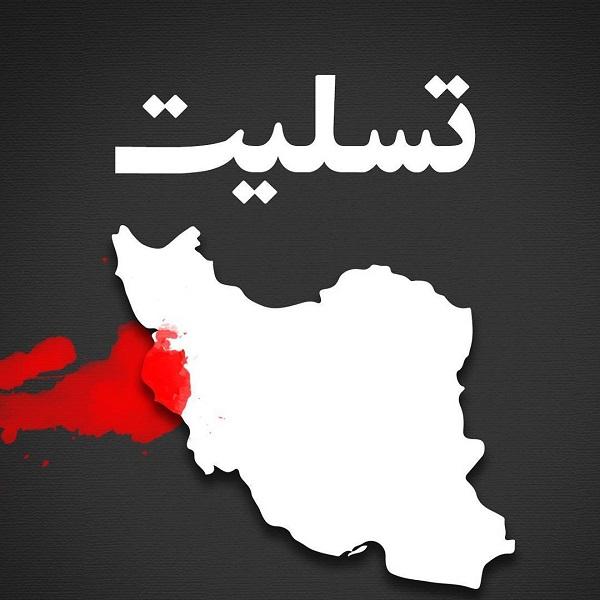 828511 Gahar ir عکس پروفایل ایران تسلیت