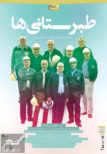 851557 Gahar ir مجموعه مستند کارستان رخشان بنی اعتماد + معرفی و خلاصه