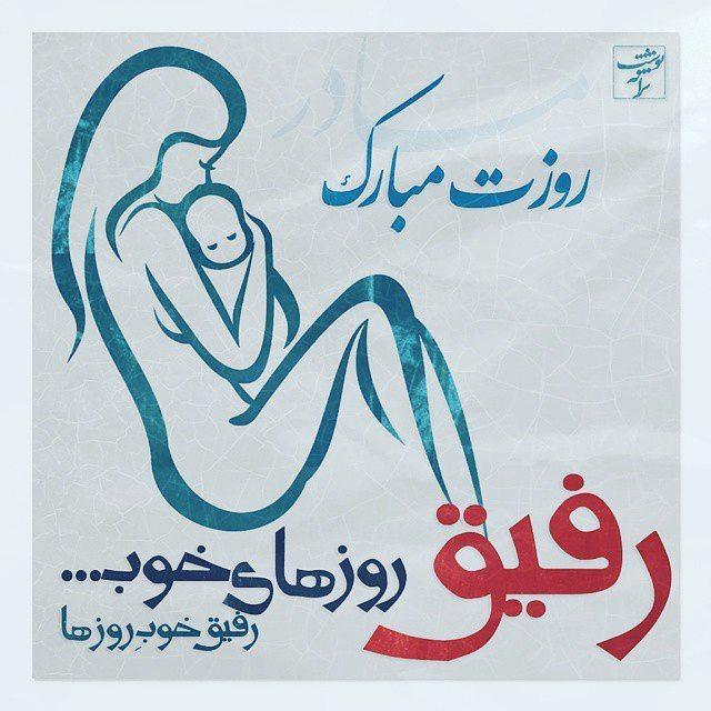 865889 Gahar ir عکس پروفایل تبریک روز مادر ، پروفایل روز زن جدید / 28 عکس