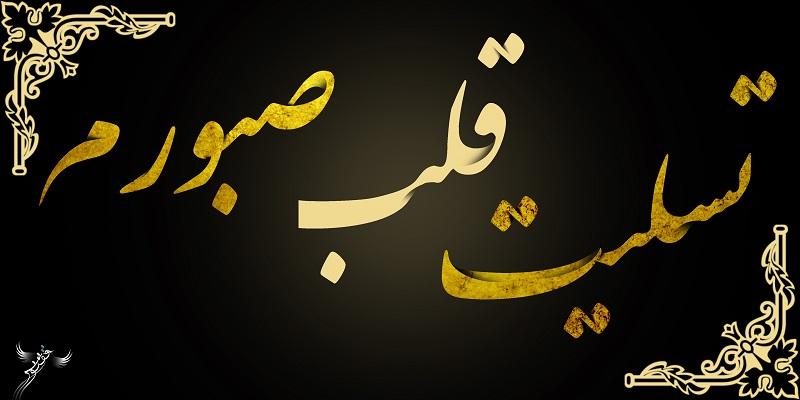 867496 Gahar ir عکس نوشته تسلیت قلب صبورم