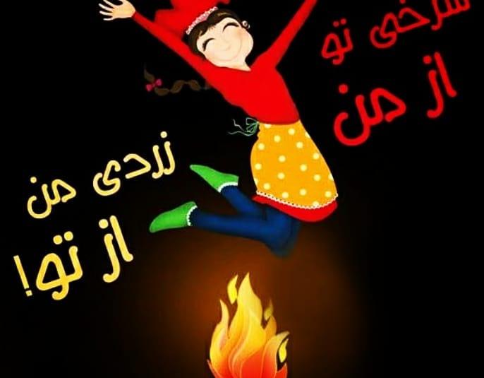 064820 Gahar ir عکس پروفایل چهارشنبه سوری