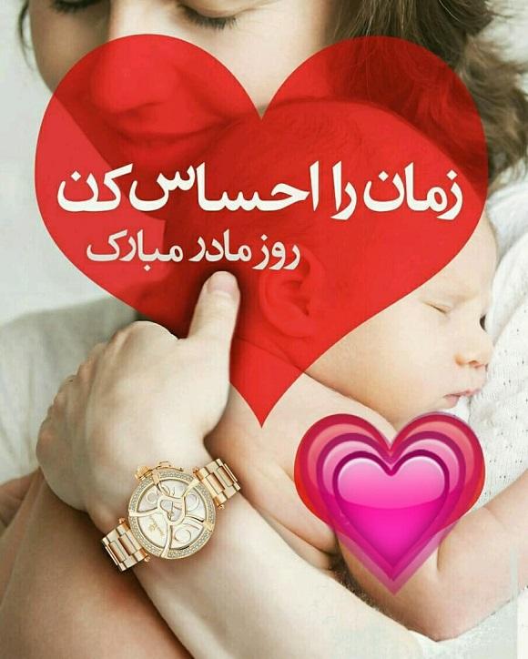 125328 Gahar ir پروفایل تبریک روز مادر