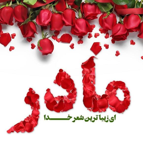 247629 Gahar ir پروفایل تبریک روز مادر
