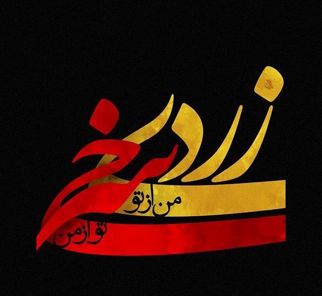 285907 Gahar ir پروفایل برای چهارشنبه سوری
