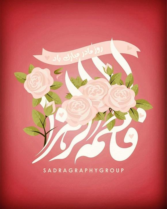 364622 Gahar ir پروفایل تبریک روز مادر