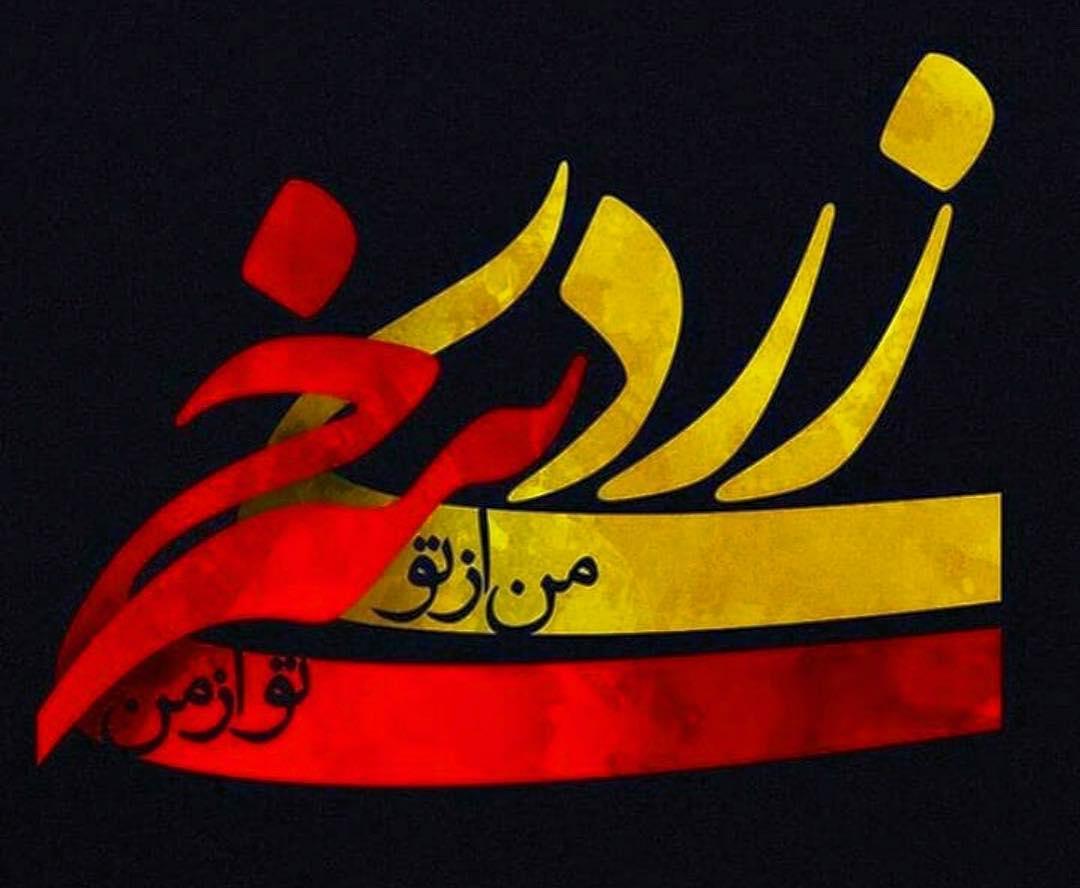 431024 Gahar ir عکس پروفایل چهارشنبه سوری