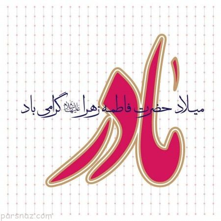 431933 Gahar ir پروفایل تبریک روز مادر