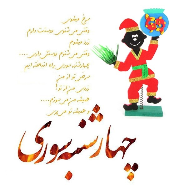 481155 Gahar ir پروفایل برای چهارشنبه سوری