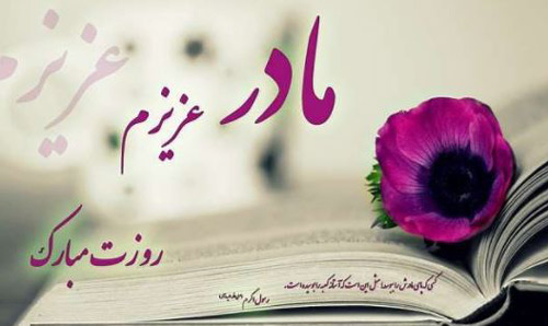 548986 Gahar ir پروفایل تبریک روز مادر