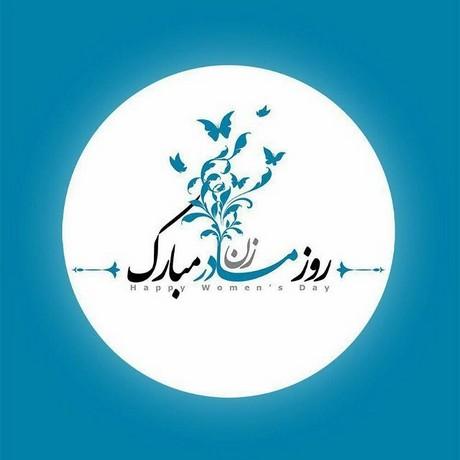 601734 Gahar ir پروفایل تبریک روز مادر
