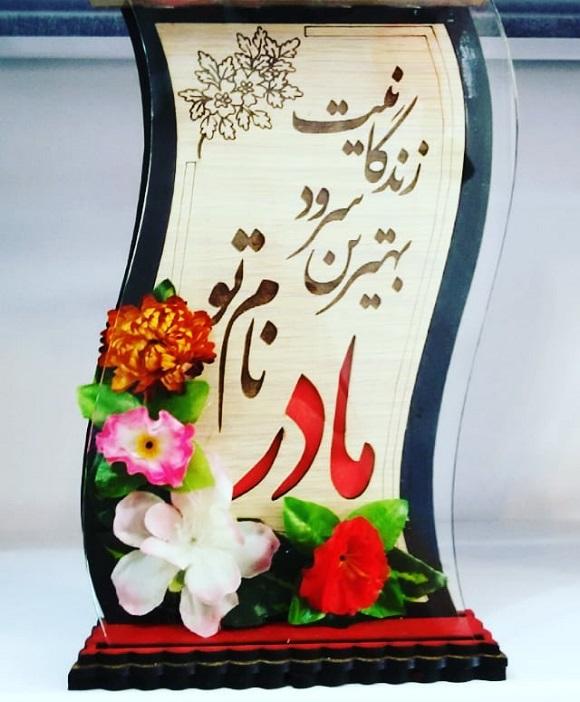 653701 Gahar ir پروفایل تبریک روز مادر