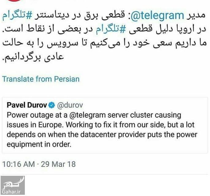 708640 Gahar ir علت قطع شدن تلگرام امروز 9 فروردین 97