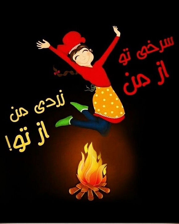 755625 Gahar ir پروفایل برای چهارشنبه سوری