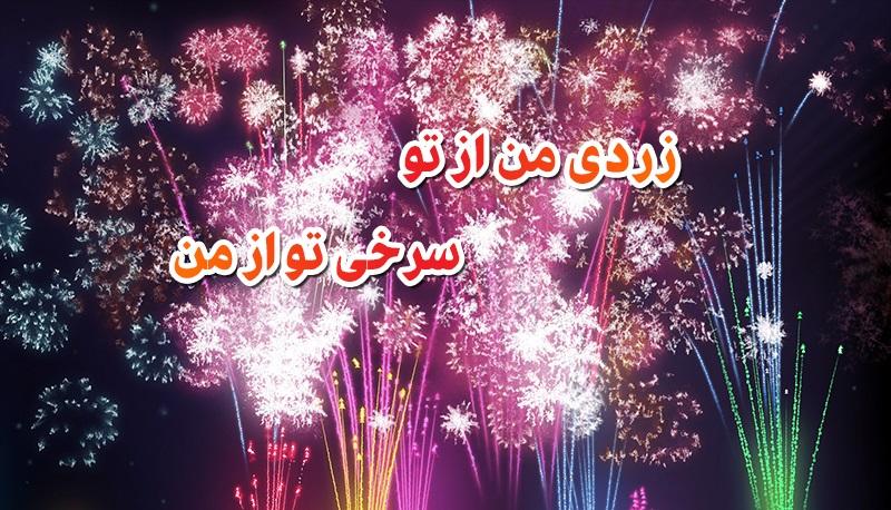 796599 Gahar ir پروفایل برای چهارشنبه سوری
