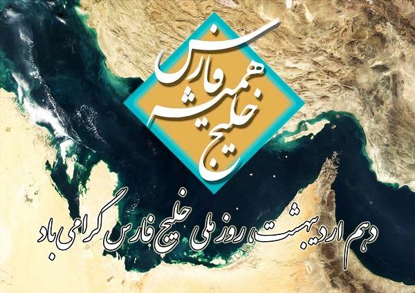 052358 Gahar ir تصویر پروفایل روز ملی خلیج فارس