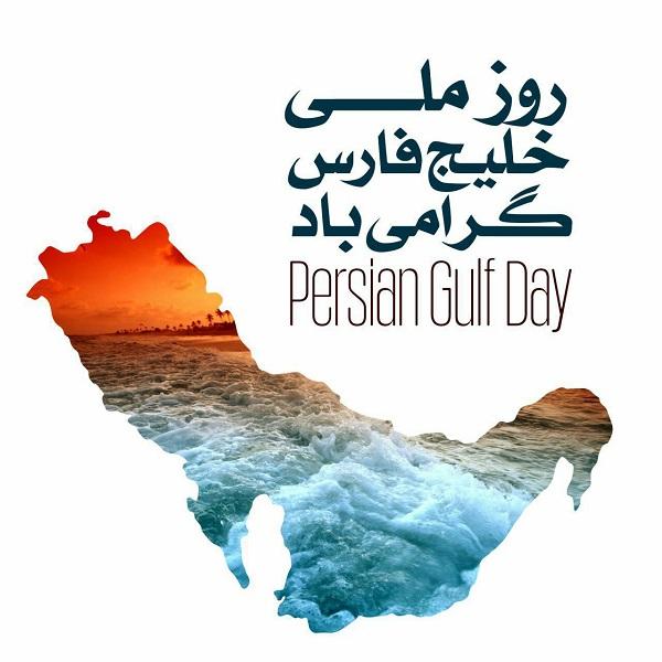 080866 Gahar ir تصویر پروفایل روز ملی خلیج فارس