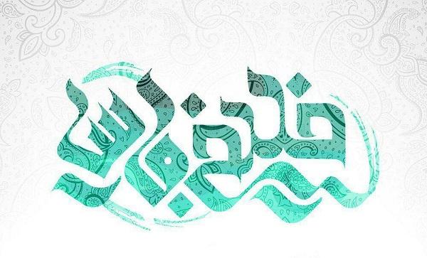 173818 Gahar ir تصویر پروفایل روز ملی خلیج فارس