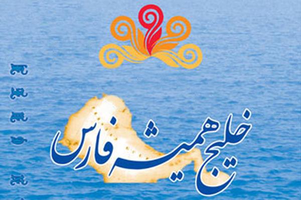 226587 Gahar ir تصویر پروفایل روز ملی خلیج فارس