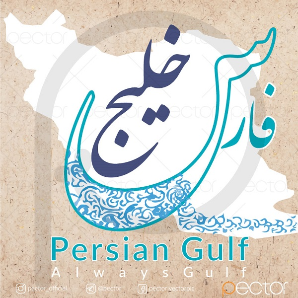 تصویر پروفایل روز ملی خلیج فارس