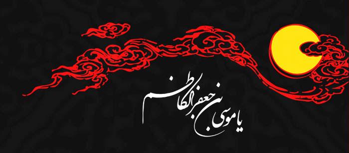 420453 Gahar ir عکس پروفایل شهادت امام موسی کاظم (ع)