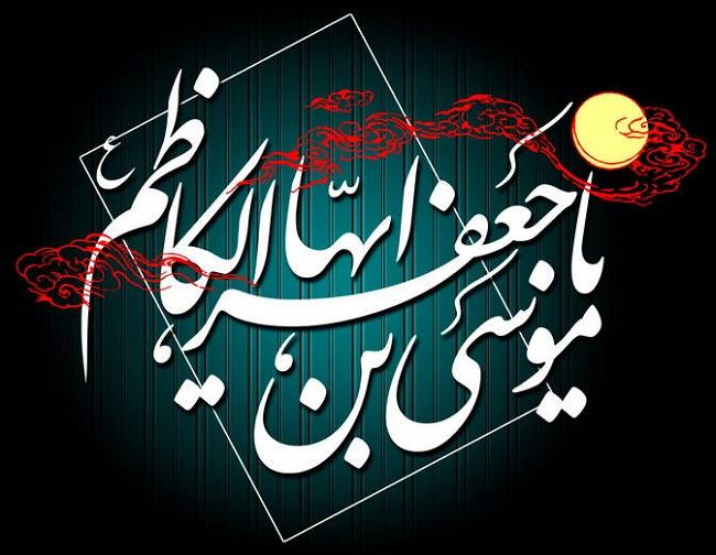 450220 Gahar ir عکس پروفایل شهادت امام موسی کاظم (ع)