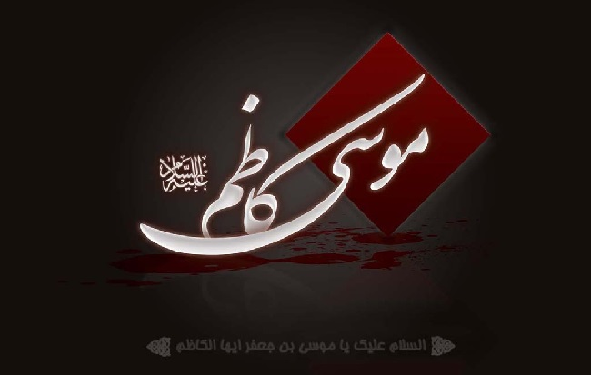 584716 Gahar ir عکس پروفایل شهادت امام موسی کاظم (ع)