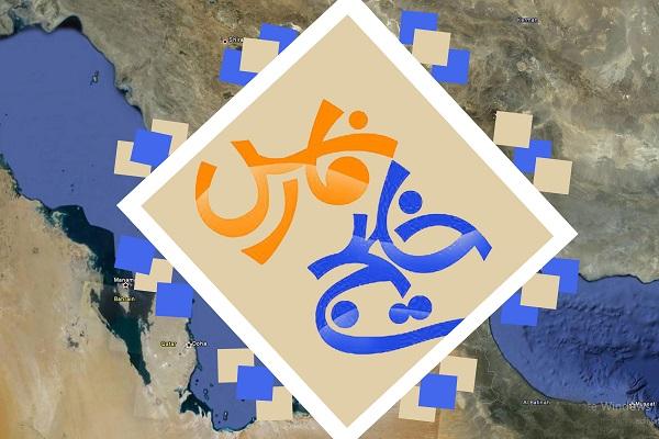 593540 Gahar ir تصویر پروفایل روز ملی خلیج فارس