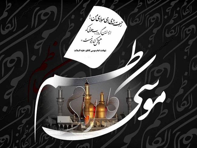 610877 Gahar ir عکس پروفایل شهادت امام موسی کاظم (ع)