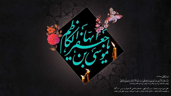 777178 Gahar ir عکس پروفایل شهادت امام موسی کاظم (ع)