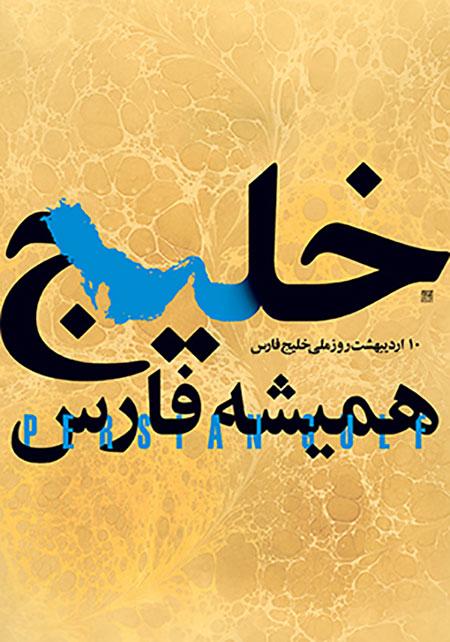 931516 Gahar ir تصویر پروفایل روز ملی خلیج فارس