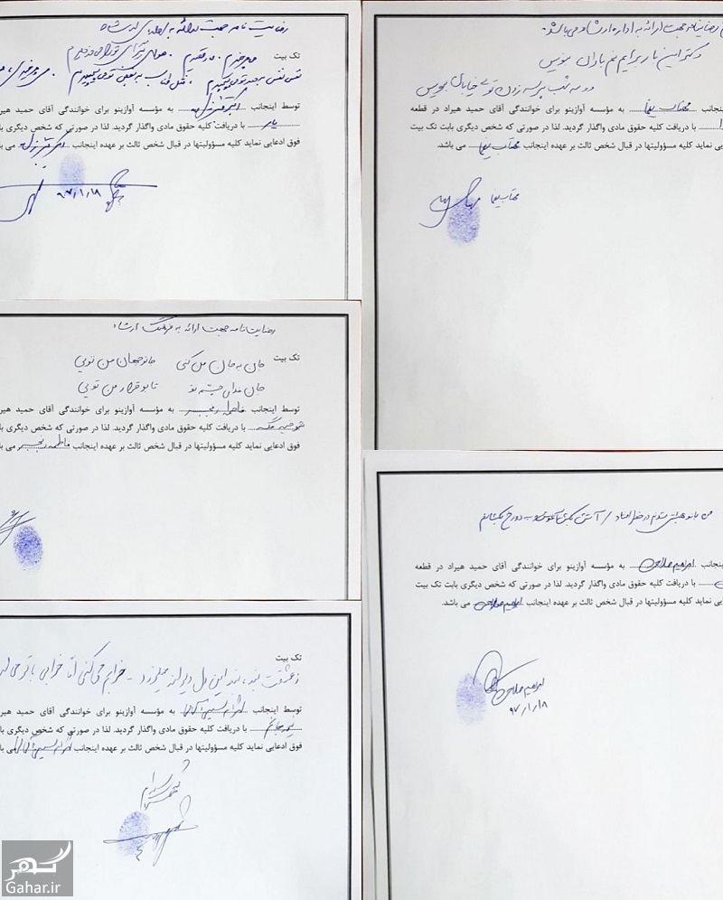 936113 Gahar ir عذرخواهی و رضایت کتبی حمید هیراد از شاعران مدعی سرقت ادبی