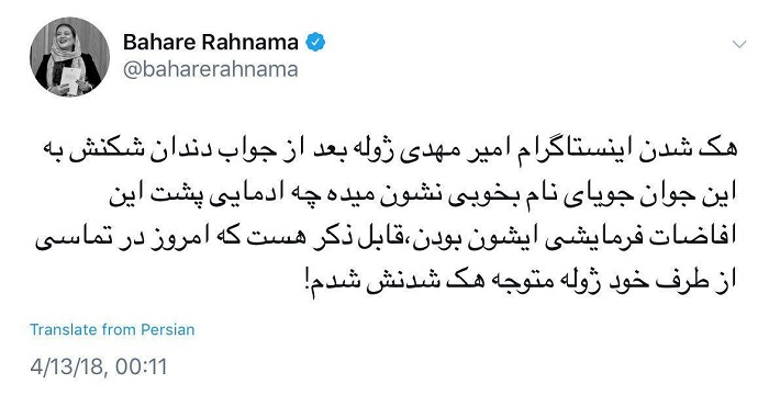 940917 Gahar ir هک شدن اینستاگرام ژوله + دلیل هک شدن
