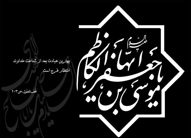 957155 Gahar ir عکس پروفایل شهادت امام موسی کاظم (ع)