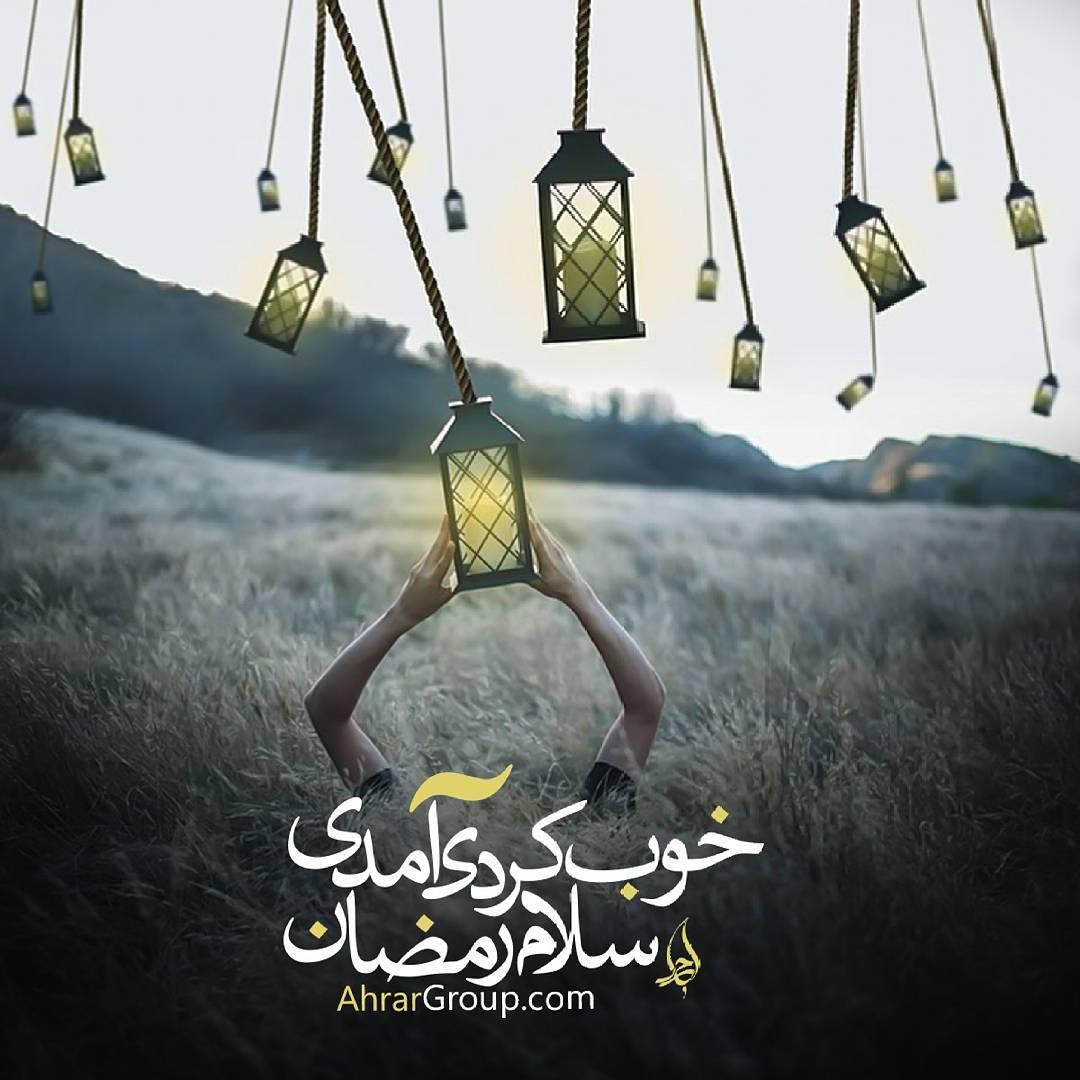 049495 Gahar ir عکس پروفایل ماه رمضان 97