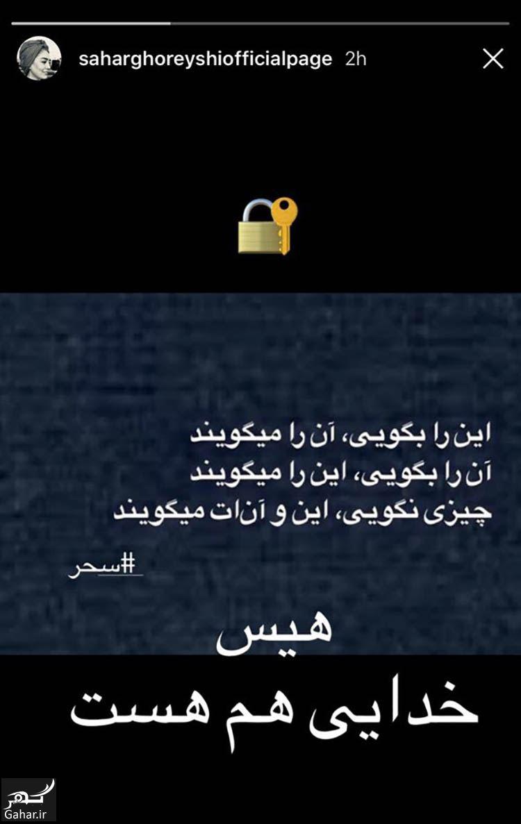357428 Gahar ir واکنش سحر قریشی به شایعه ازدواجش با طارمی / عکس