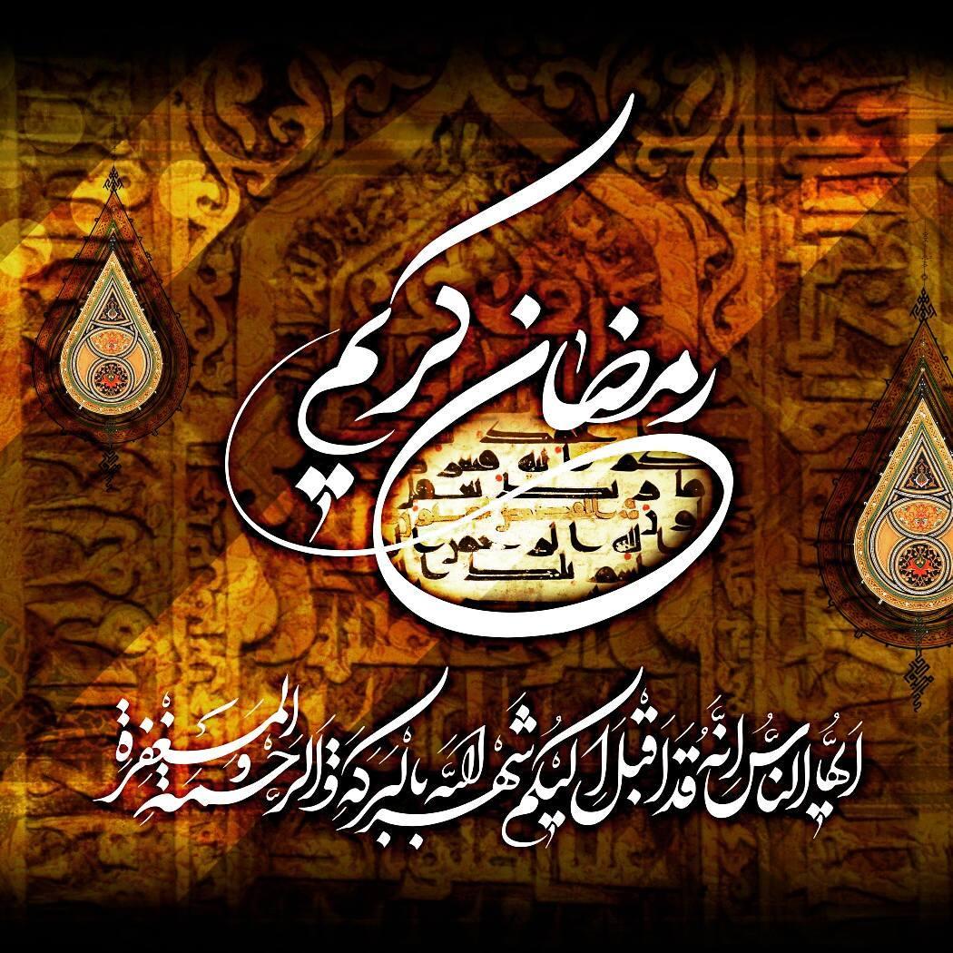 417857 Gahar ir عکس پروفایل ماه رمضان 97
